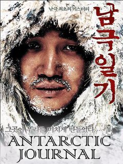 Antarctic Journal (2005)